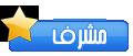 مشرف المنتديات الاسلامية