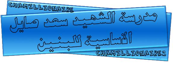 مدرسة الشهيد سعد صايل