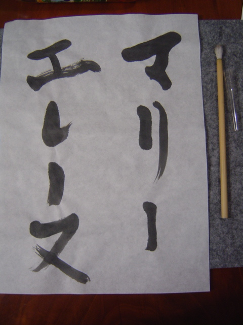 La calligraphie japonaise