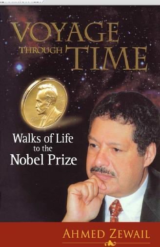 وفاة العالم المصرى أحمد زويل الفائز بجائزة نوبل.. شارك بالعزاء