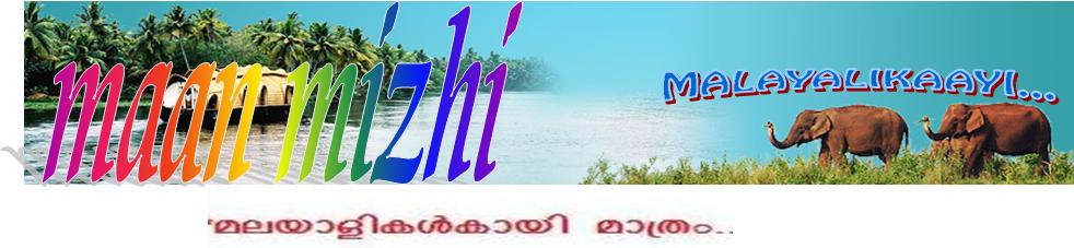 MaanMizhi