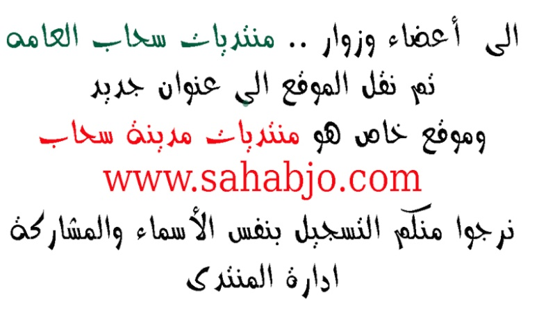 sa7ab