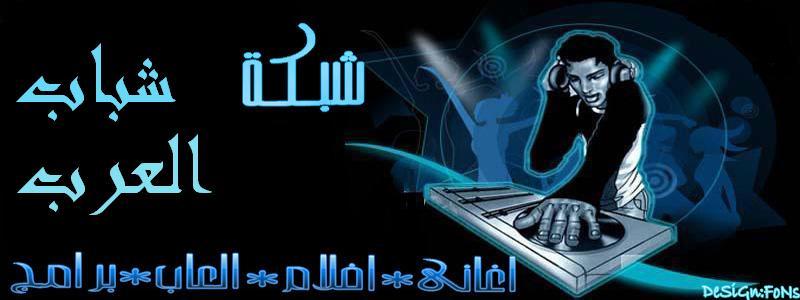 منتديات  شباب العـــــــــــــــرب