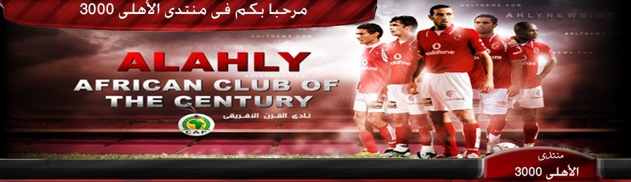 AHLY FOR EVER