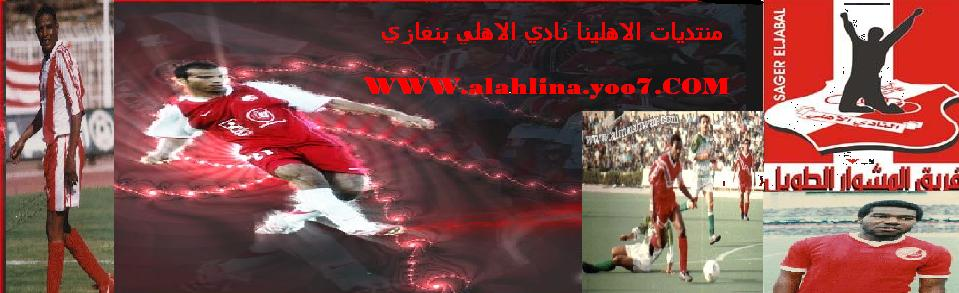 منتديات الاهلي بنغازي