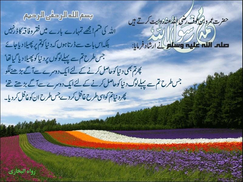 dunya 10 - Dunya Ki Talab