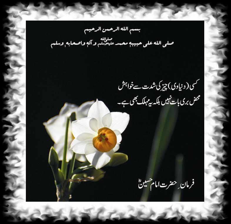 dunya 11 - Dunya Ki Khwahish
