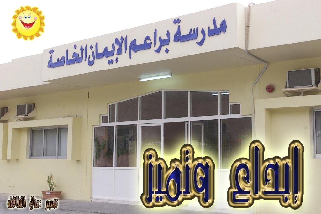 منتديات مدرسة براعم الإيمان الخاصة - الامارات العربية المتحدة - الفجيرة