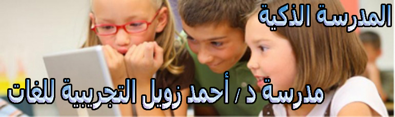 وداعًا أحمد زويل … مسيرة حياة العالِم القدوة في سطور