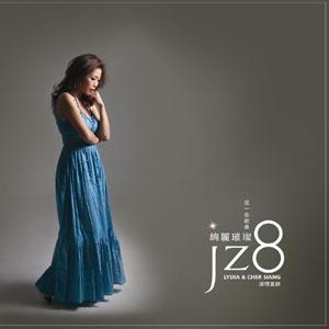 Most Anticipated Chinese Jazz Audiophile Album
