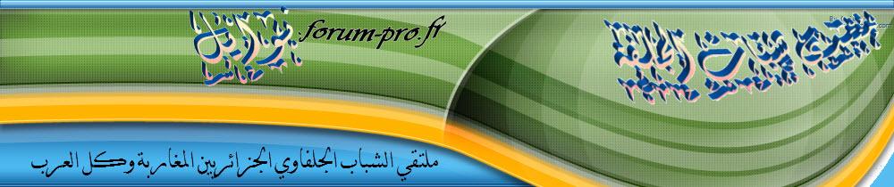 منتــدى شباب الجلفة لكل الجزائريين والعرب