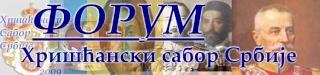 ФОРУМ ХРИШЋАНСКИ САБОР СРБИЈЕ