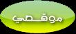 http://saeed-net.ahlamontada.net