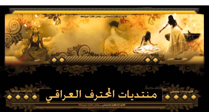 منتديات المحترف العراقي •.♥.•ملتقــى كـل العراقييـن