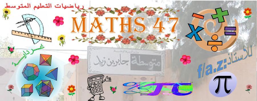 رياضيات التعليم المتوسط
