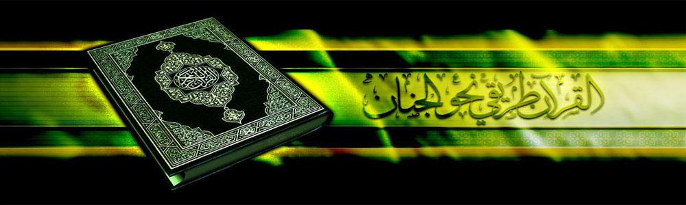 ديننا  الإسلام طريقنا الى الجنة