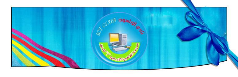 نادي الحاسوب