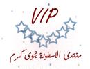 أعضاء VIP