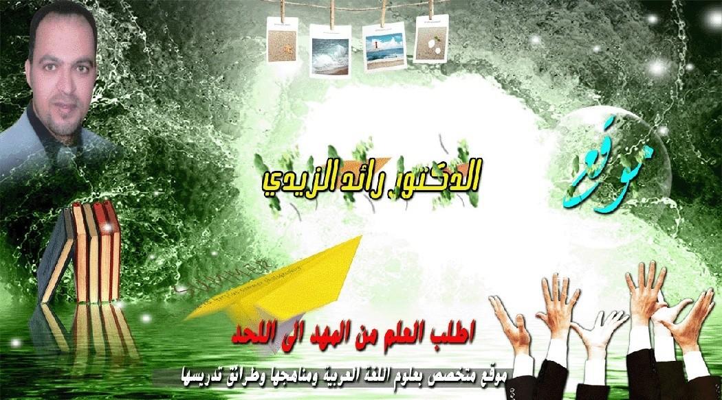 موقع الدكتور رائد الزيدي
