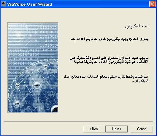 IBM ViaVoice Gold - Arabic