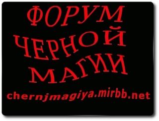 ФОРУМ ЧЕРНОЙ МАГИИ