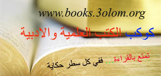 كوكب الكتب العلمية والادبية