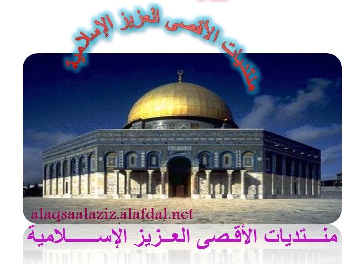 منتديات الاقصي العزيز الإسلامية