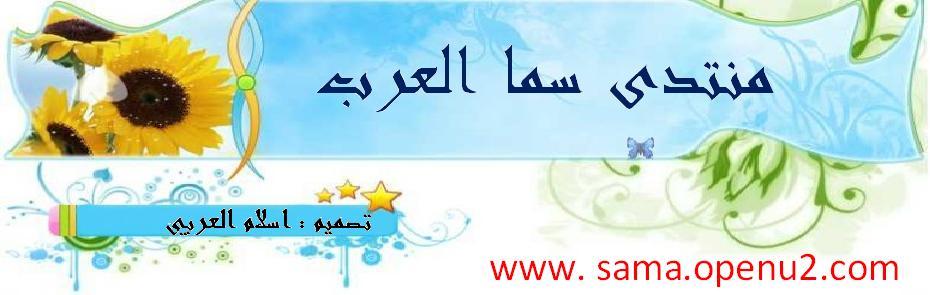 منتديات  سما  العرب