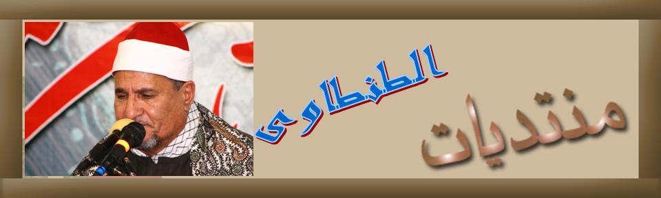 منتدى الشيخ محمد عبد الوهاب الطنطاوى
