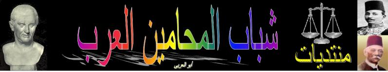 شباب المحامين العرب