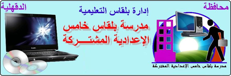 مدرسة بلقاس خامس الاعدادية