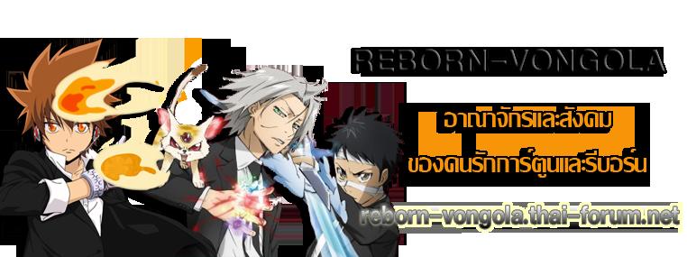 Reborn-Vongola