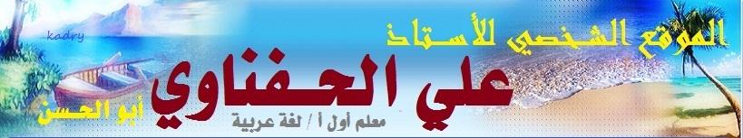 الموقع الشخصي للأســتاذ /علي الحــفناوي