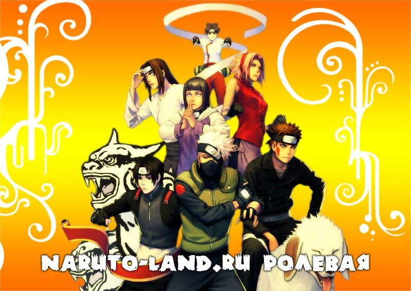 Ролевая сайта Naruto-Land.ru
