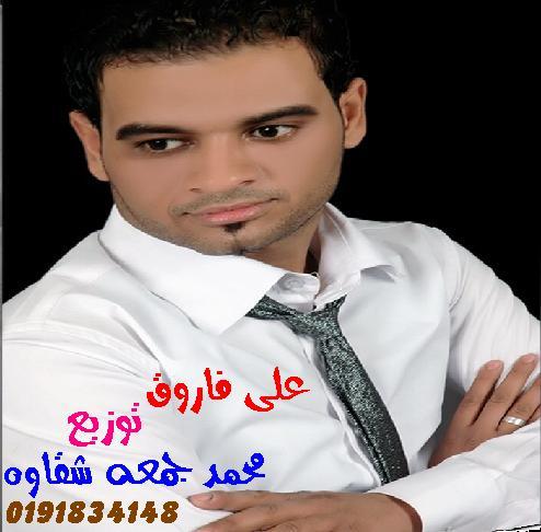 جديد اغنيه على فاروق اللى جابك 2011