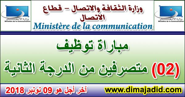 وزارة الثقافة والاتصال - قطاع الاتصال: مباراة توظيف 02 متصرفين من الدرجة الثانية، آخر أجل هو 09 نونبر 2018 Ministère Communication: Concours Administrateurs