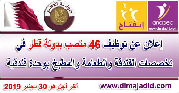 الأنابيك - سكيلز: توظيف 46 منصب بدولة قطر في تخصصات الفندقة والطعامة والمطبخ بوحدة فندقية، آخر أجل هو 30 دجنبر 2019 Unité hotelière au Qatar Recrute