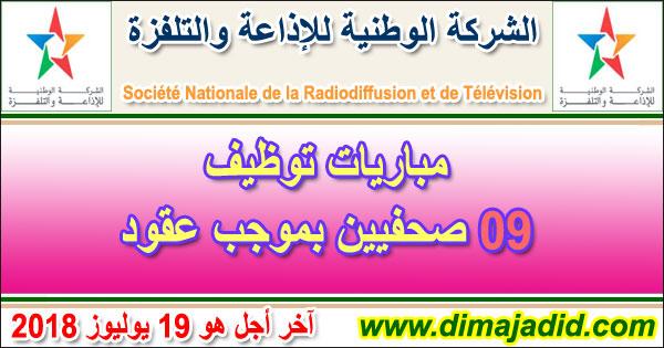 الشركة الوطنية للإذاعة والتلفزة: مباريات توظيف 09 صحفيين بموجب عقود، آخر أجل هو 19 يوليوز 2018Société Nationale de Radiodiffusion – SNRT: Concours de recrutement de 09 journalistes